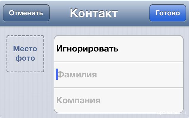 Блэклист на iPhone