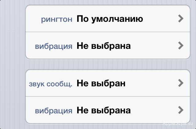 Отключение уведомлений в iPhone