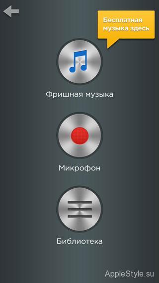 Рингтоны iPhone