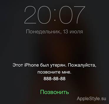 Если пропал iPhone