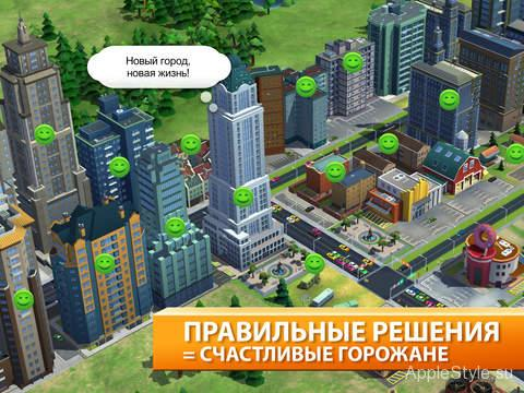 Счастье горожан в SimCity BuildIt