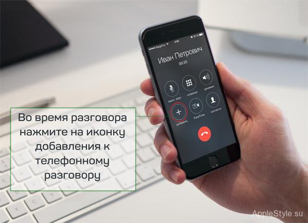 Запись на iPhone