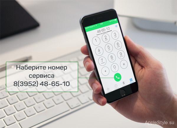 Запись разговора на айфон