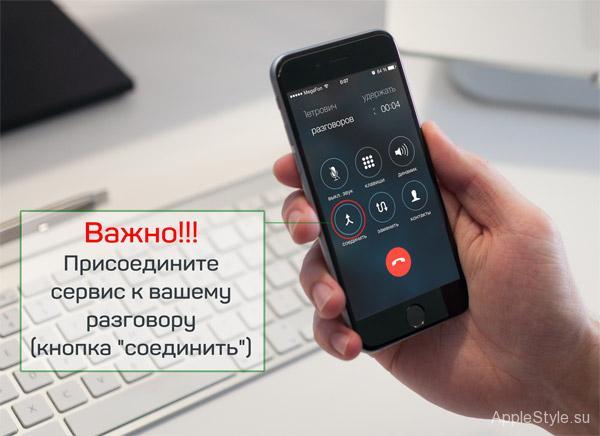 Разговор с iPhone можно записывать