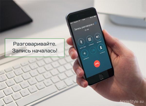 Записываем телефонную беседу