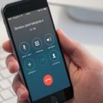 Как записать разговор на iPhone без джейлбрейка