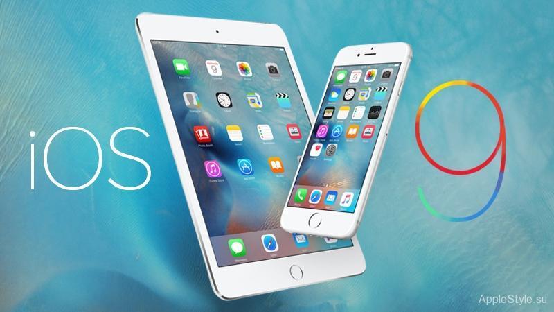 iOS 9 от Apple