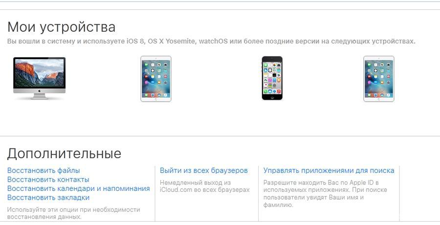 Как восстановить удаленые контакты с iPhone