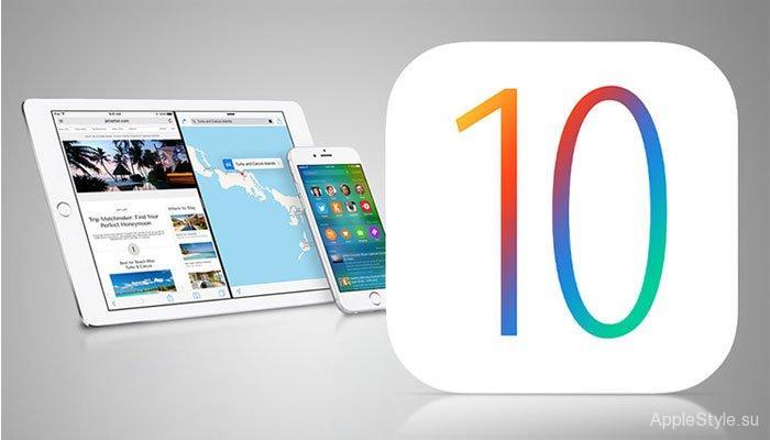 Обновление ios 10.1