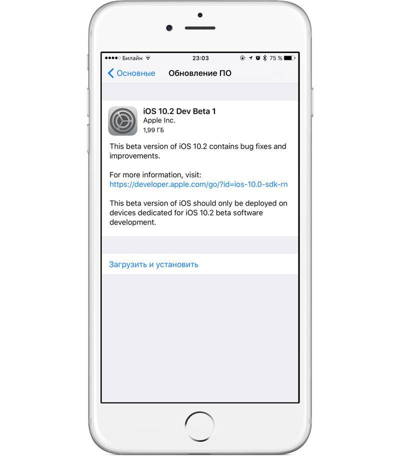 Обновление iOS 10 beta 2