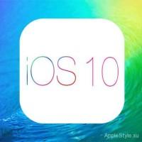 Новая ios 10