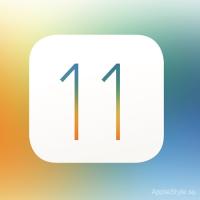 Новая ios 11
